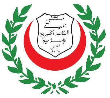 المقاصد الخيرية الاسلامية- القدس
